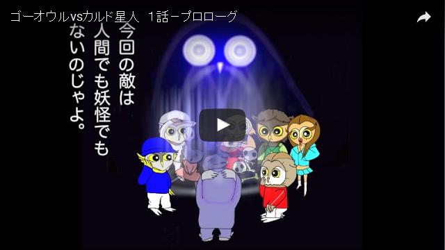 ゴーオウル vs カルド星人 第1話-プロローグ